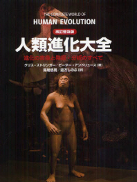 人類進化大全 進化の實像と發掘.分析のすべて