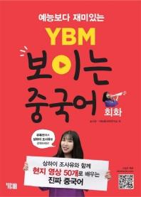 예능보다 재미있는 YBM 보이는 중국어 회화