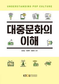 대중문화의이해(1학기, 워크북포함)