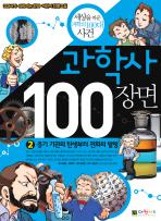 과학사 100장면. 2: 증기 기관의 탄생부터 전화의 발명