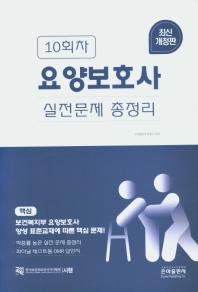 10회차 요양보호사 실전문제총정리