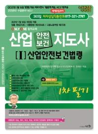 산업 안전보건 지도사. 1: 산업안전보건법령(1차 필기)(2021)
