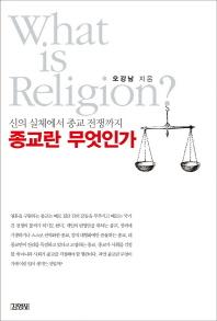 종교란 무엇인가