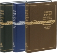 스리랑카어 한국어성경(NKNRS82DI)(대)(개역개정판)(무지퍼)(펄비닐)(표지색상랜덤발송)