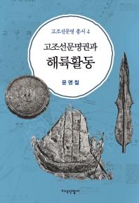 고조선문명권과 해륙활동