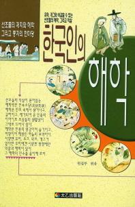 한국인의 해학