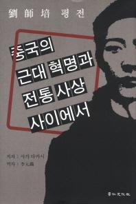 중국의 근대 혁명과 전통 사상 사이에서(유사배평전)
