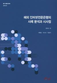 해외 인터넷전문은행의 사례분석과 시사점