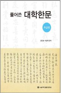 풀어쓴 대학한문(초급편)