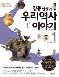 장콩 선생의 우리 역사 이야기. 1: 선사시대-발해