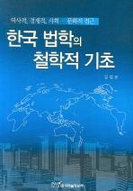 한국 법학의 철학적 기초