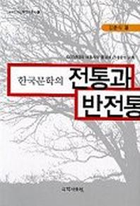 한국문학의 전통과 반전통