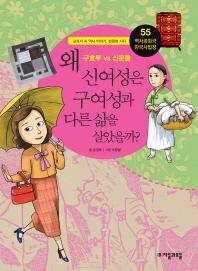 역사공화국 한국사법정. 55: 왜 신여성은 구여성과 다른 삶을 살았을까