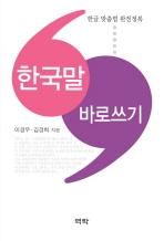 한국말 바로쓰기
