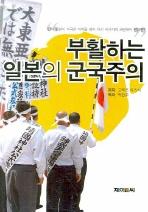부활하는 일본의 군국주의