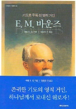 E. M. 바운즈 (기도로 우뚝 선 영적 거인) (믿음의 사람들 14)