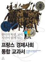 한국의 학생 교사 시민이 함께 읽는 프랑스 경제사회 통합 교과서(2권합본)