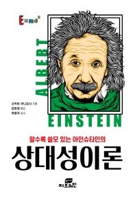 알수록 쓸모 있는 아인슈타인의 상대성이론