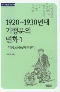 1920~1930년대 기행문의 변화. 1