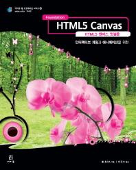HTML5 캔버스 첫걸음
