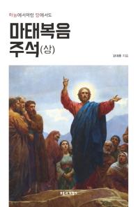 마태복음 주석(상)