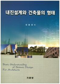 내진설계와 건축물의 형태