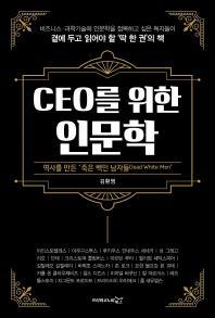CEO를 위한 인문학