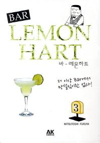 바 레몬하트(Bar Lemon Hart). 3