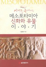 성경을 증거하는 메소포타미아 신화와 유물 이야기