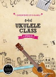 강의영상과 함께 한 곡 한 곡 마스터하는 쿠자의 우쿨렐레 클래스: 연주와 실전편