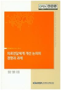 의료전달체계 개선 논의의 경향과 과제