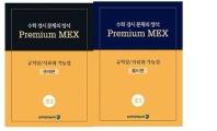 수학 경시 문제의 정석 Premium MEX 초3 규칙성/자료와 가능성