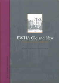 EWHA Old and New:110 Years of History 1886-1996