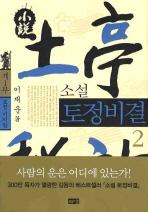 소설 토정비결. 2