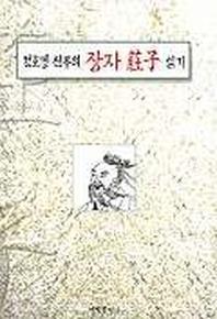 정호경신부의 장자읽기