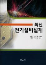 최신 전기설비설계(2011)