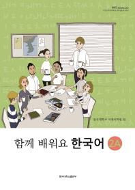 함께 배워요 한국어. 2A