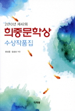 희중문학상 수상작품집 : 2010년 제42회