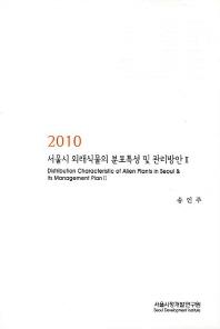 서울시 외래식물의 분포특성 및 관리방안. 2(2010)