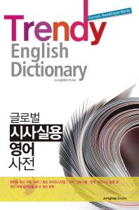 글로벌 시사실용 영어사전
