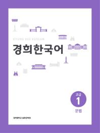 경희대 경희 한국어 고급. 1: 문법