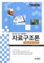 자료구조론 기출문제 및 예상문제(전산직 7급 시험대비)
