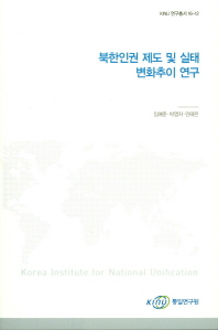 북한인권 제도 및 실태 변화추이 연구