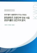 문화콘텐츠 전문인력 양성 사업 공공지출의 성인지적 분석