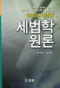 세법학 원론(2003년 개정판)
