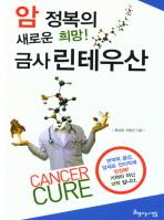 암 정복의 새로운 희망 금사린테우산