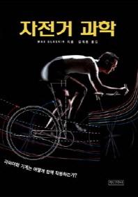 자전거 과학