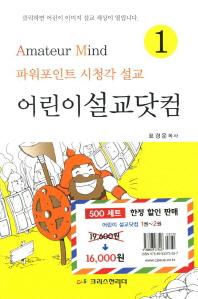 어린이설교닷컴 세트