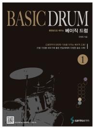 베이직 드럼. 1