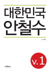 대한민국 안철수. 1